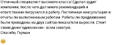 Как заработать больше денег на пиломатериалах и снизить расходы на рекламу, вложили 145 т. на Яндекс Директ, получили 436 заявок., изображение №20 цена