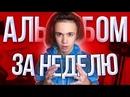 Логинов Игорь | Санкт-Петербург | 15