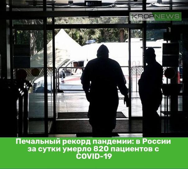 Печальный рекорд пандемии: в России за сутки умерл...