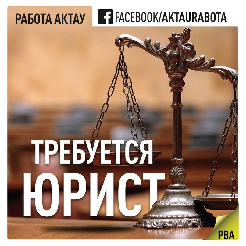 """ТОО """"АЗТП - Актауский завод трубной продукции"""" требуется юрист."""