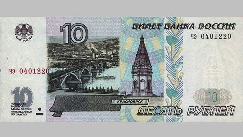 В России возобновят выпуск десятирублевых купюр