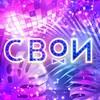 Кавер-группа «СВОИ» СПб
