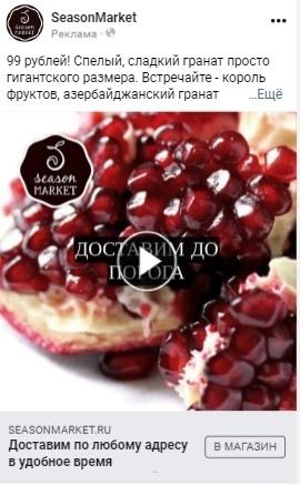 Открутили 15,2 млн рублей за 10 месяцев в нише «продукты питания», изображение №15