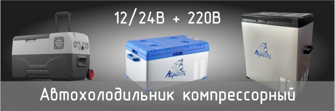 Автохолодильники компрессорные для автомобилей Кропоткин