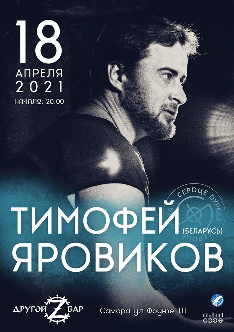 Афиша Самара Тимофей Яровиков/Самара/18 апреля