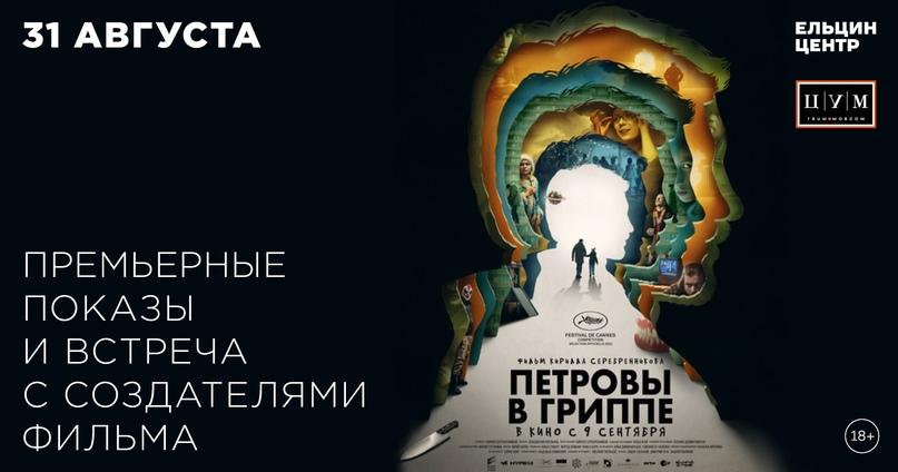 31 августа в кинозале Ельцин Центра состоится премьера фильма «Петровы в гриппе»...