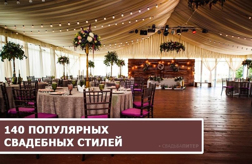 140 популярных свадебных стилей
