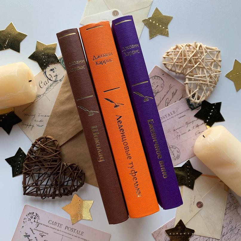 Что почитать? Уютные книги Джоанн Харрис! 📚☕