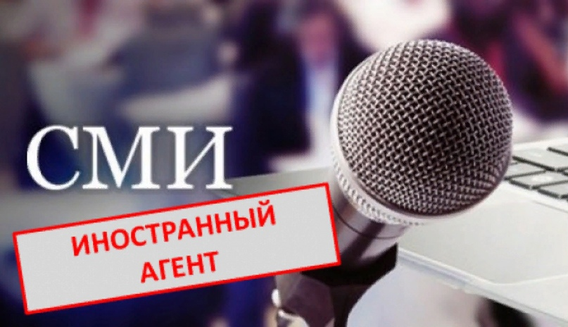 Вступили в силу решения о штрафах в отношении СМИ-иноагентов