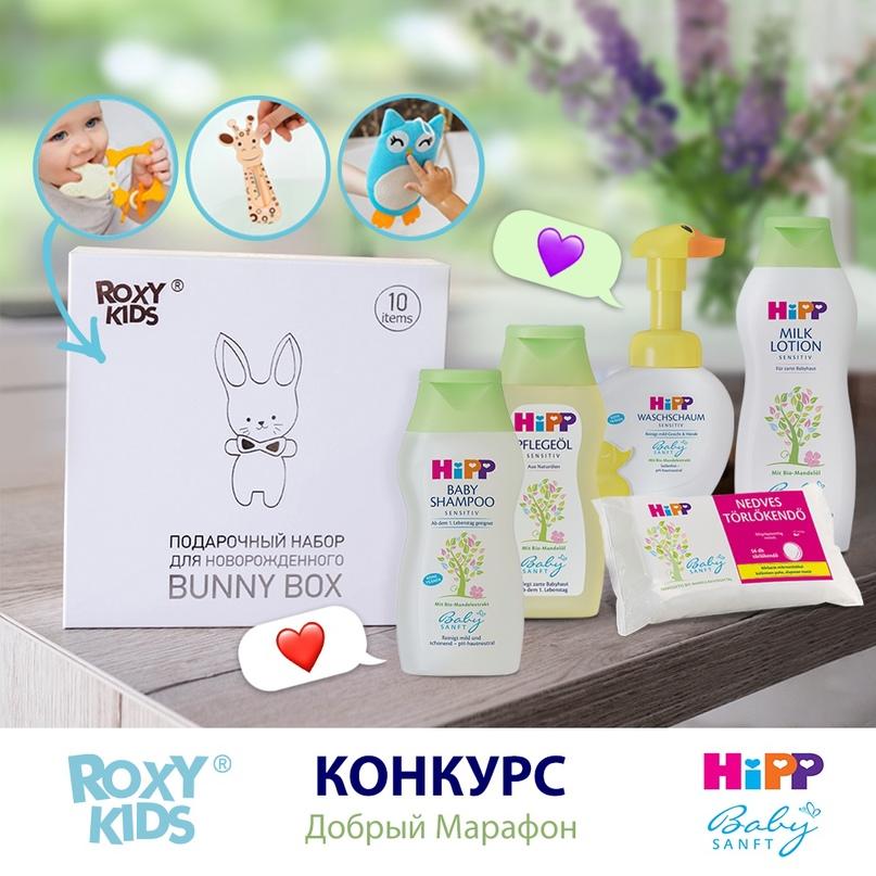 Приглашаем вас принять участие в Добром Марафоне от ROXY-KIDS и HiPP 🌿