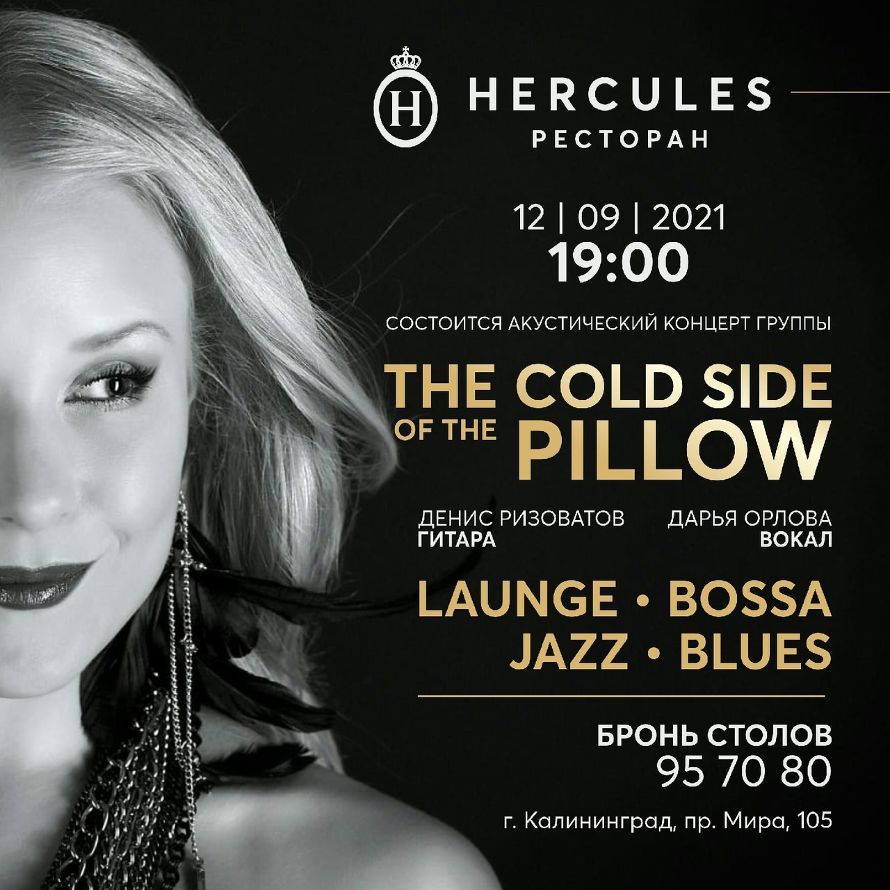 12.09 The Cold Side of the Plillow в ресторане Геркулес!
