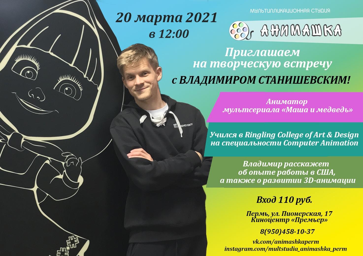 Владимир Станишевский у нас в мультстудии!