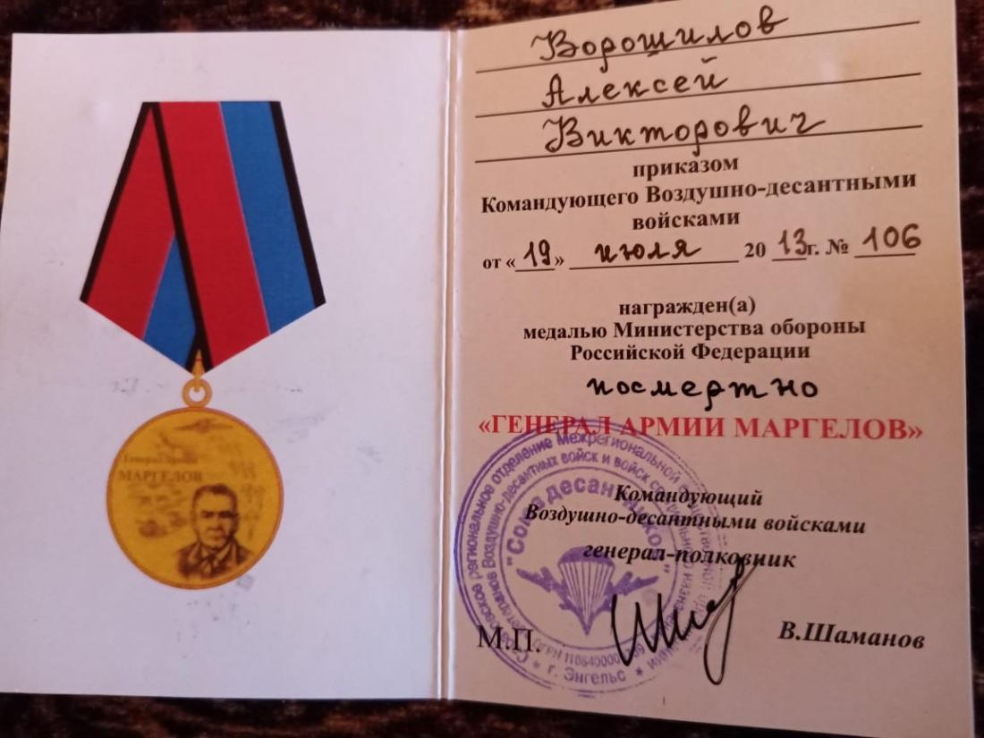 В Петровском политехе прошёл День памяти Алексея Ворошилова