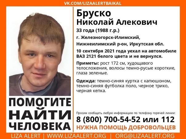 Внимание! Помогите найти человека!Пропал#БрускоНик...