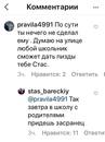 Барецкий Стас | Москва | 23
