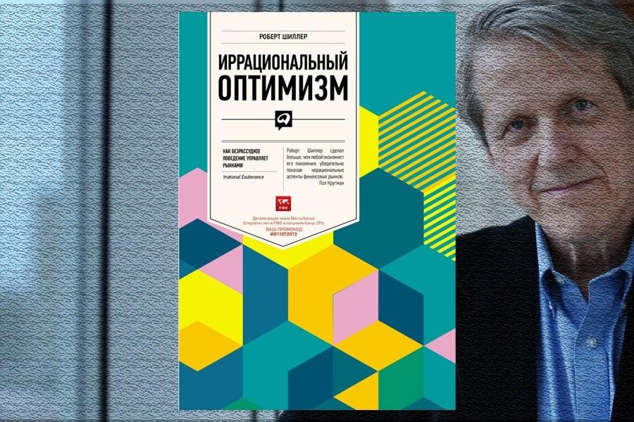 Литература инвестора: «Иррациональный оптимизм» Роберта Шиллера.