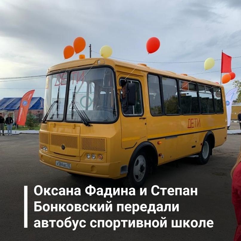 Оксана Фадина и Степан Бонковский передали автобус спортивной школе