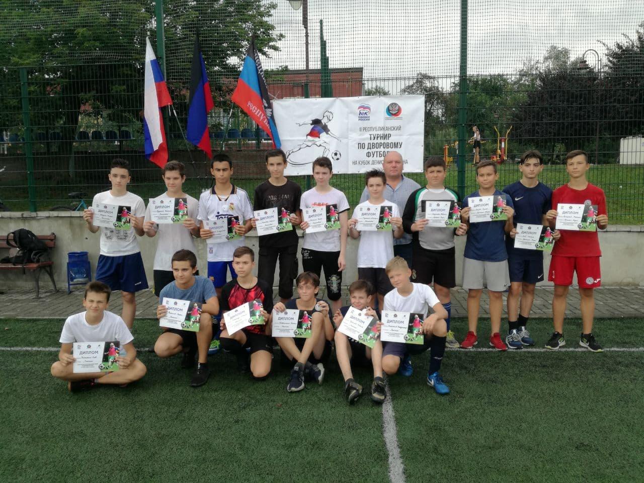 В Донецке завершился первый этап соревнований по дворовому футболу на Кубок Дениса Пушилина
