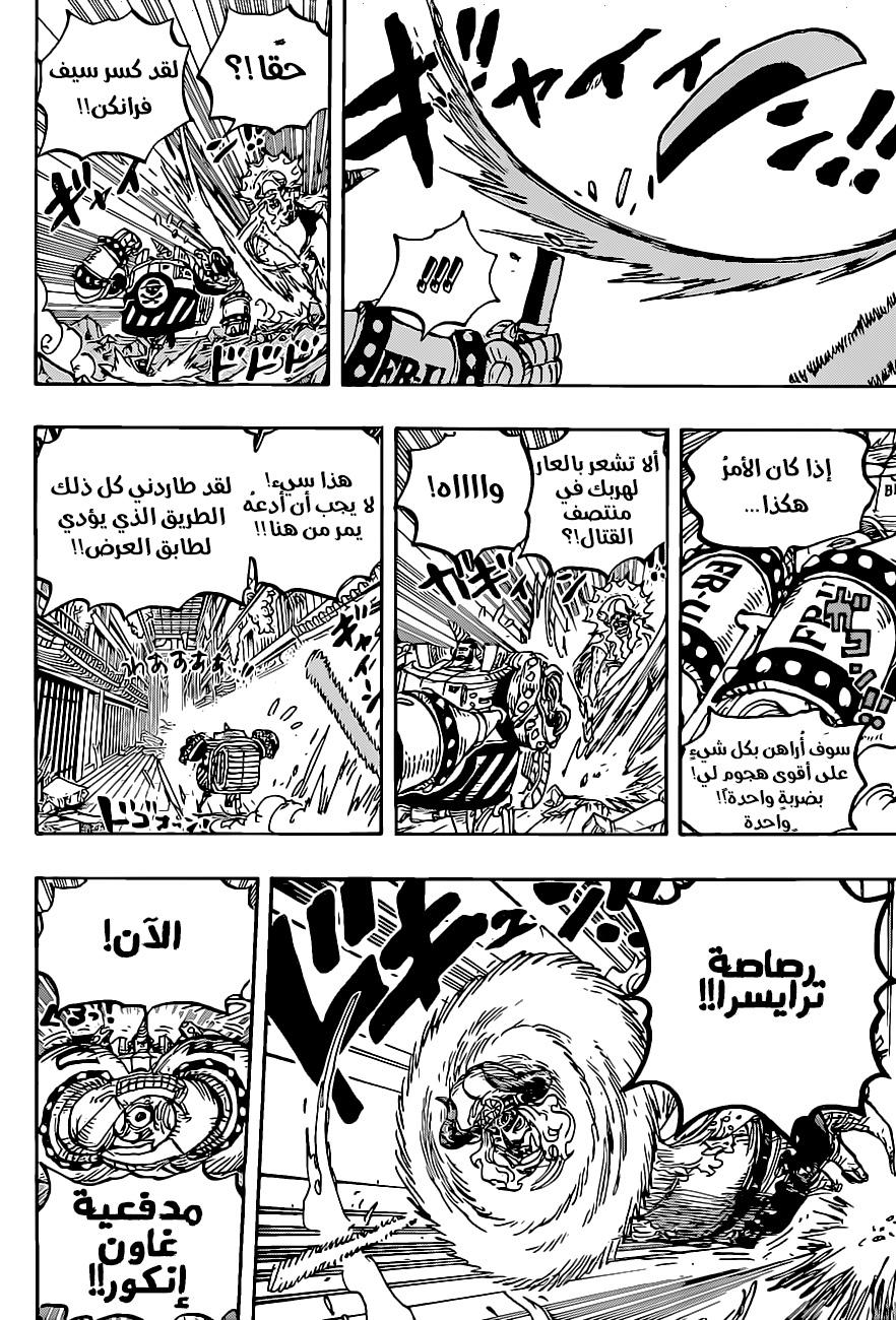 One Piece Arab 1019, image №14