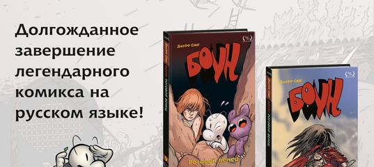 Боун (Bone) - комикс-легенда на русском языке! Девятый том.