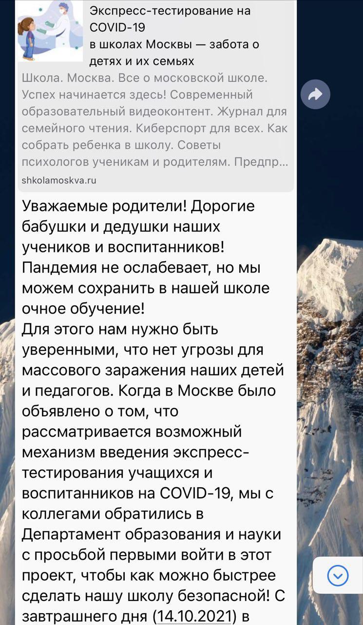 В 10 московских школах с сегодняшнего дня начнут проводить экспресс-тесты на ковид.