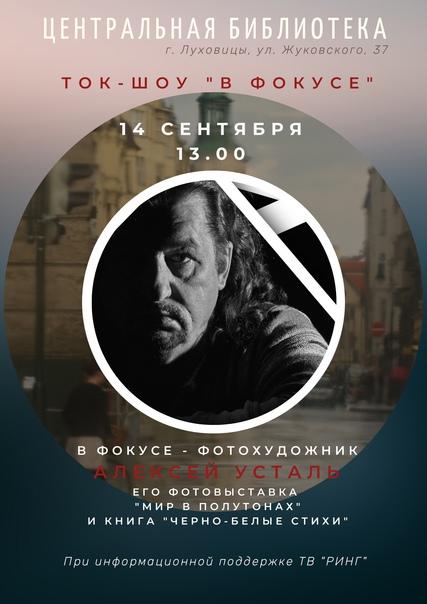 Центральная библиотека приглашает луховичан на творческую встречу с фотохудожником Алексеем Усталем,