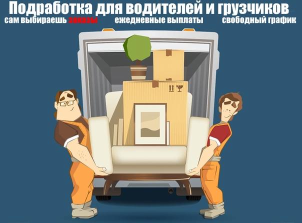 Работа или подработка для водителей и грузчиков. Р...