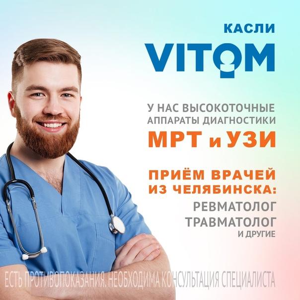 [club111729782|Медицинский центр VITOM - МРТ Касли...