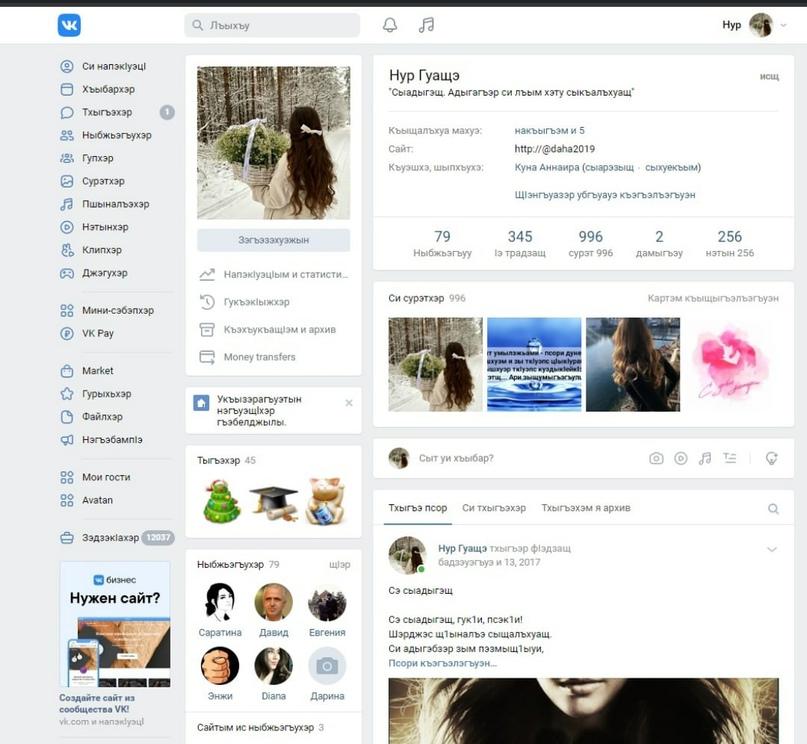 Черкесская версия в ВКонтакте стала доступна несколько лет назад, когда сайт был...