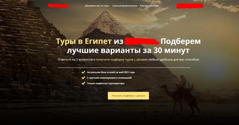 [КЕЙС] 261 заявка по 1$ за 2 недели для турагентства из Google Ads, изображение №4