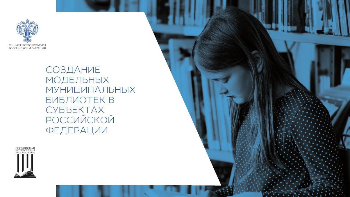 Центральная библиотека Петровска станет модельной
