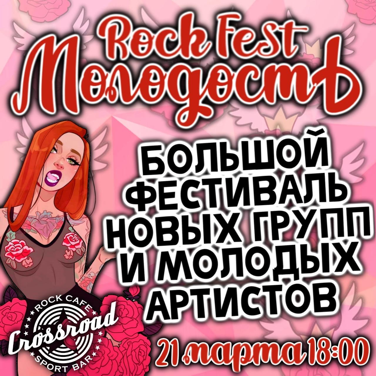 Афиша Хабаровск Молодость Fest 21 марта Crossroad Bar