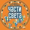 «Части Света» – фестиваль всемирной музыки