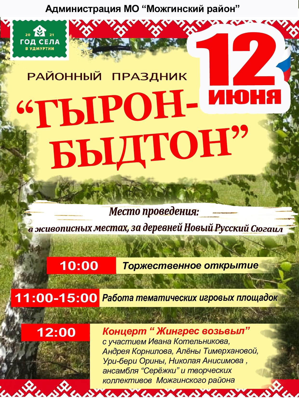 АФИША  Можгинский район приглашает на районный