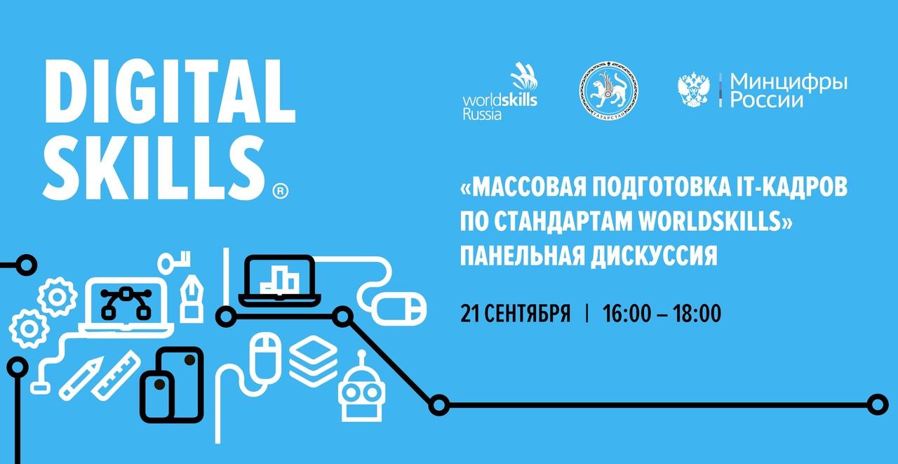 Панельная дискуссия «Массовая подготовка кадров по стандартам WorldSkills»