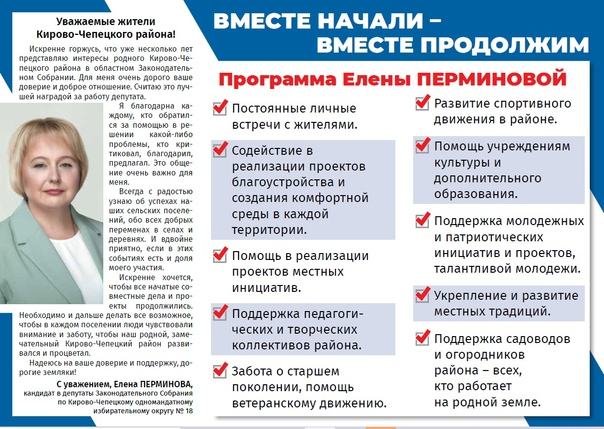 Жители района знают: депутат Перминова поддерживае...