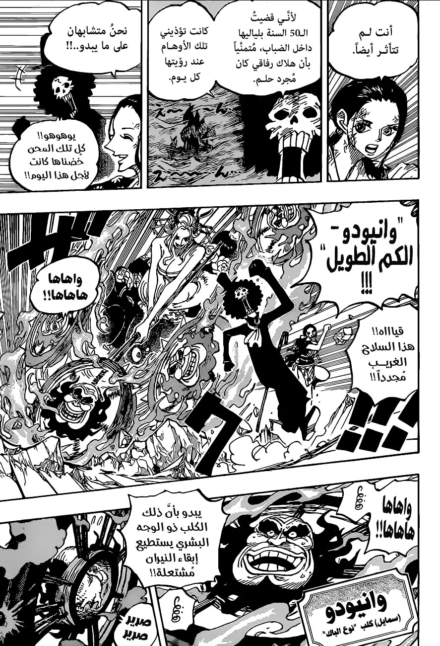 One Piece Arab 1020, image №9