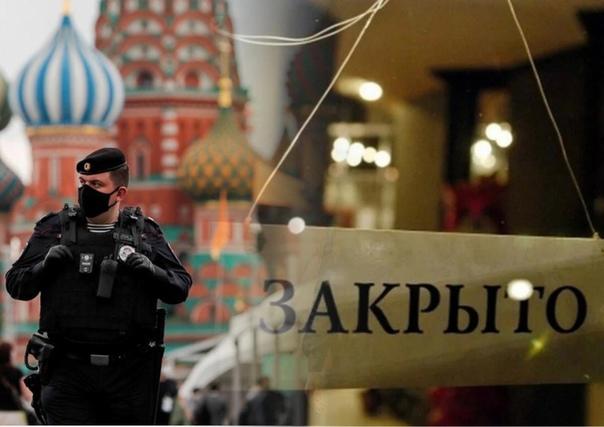 ⚡В Москве вводится новый локдаун, он будет действо...
