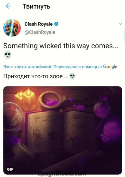 Новый пост в твиттере Clash Royale! Новая карта?