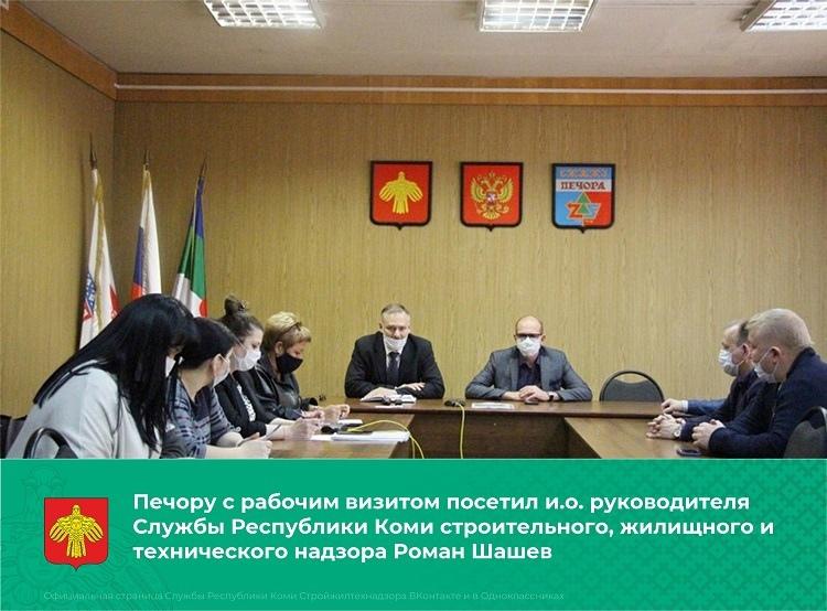 С рабочей поездкой в муниципальный район «Печора», 9 июня, прибыл и.о. руководит...