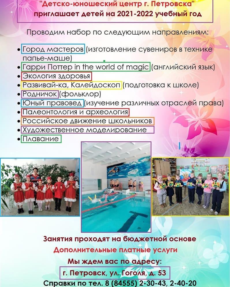 Детско-юношеский Центр Петровска проводит набор детей и подростков в творческие объединения и развивающие студии