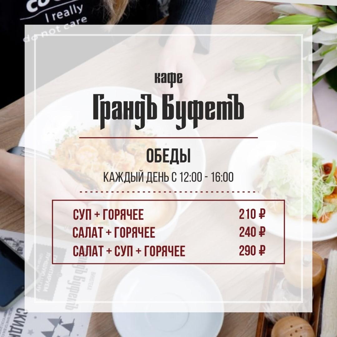 Кафе «Грандъ Буфетъ» - Вконтакте