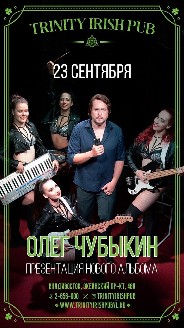 Афиша Владивосток Чубыкин во Владивостоке! Новый альбом!