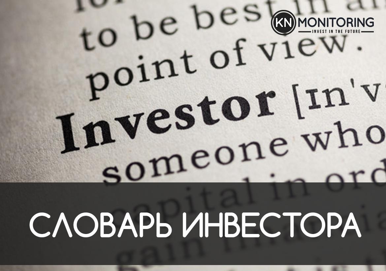 Словарь инвестора и термины