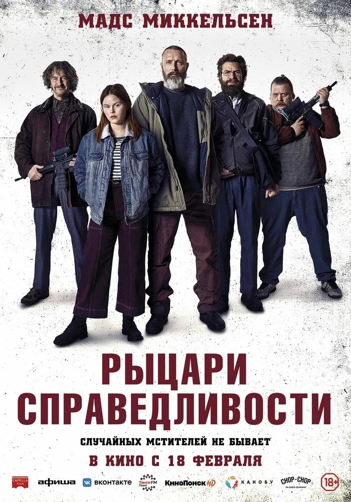 «Рыцари справедливости» (2020) — мощная датская драма (или комедия?) про месть в...