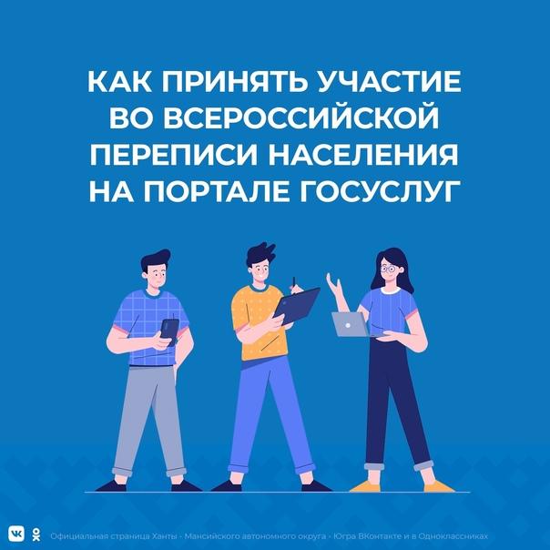 Всероссийская перепись населения продлится до 14 н...