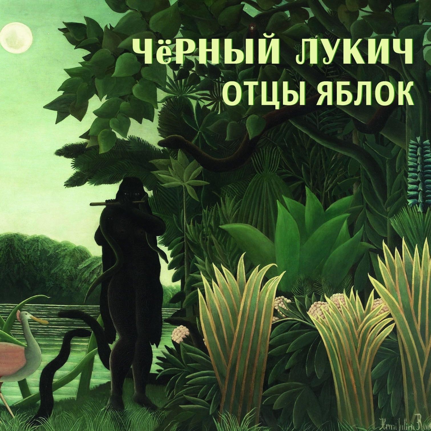 Чёрный Лукич