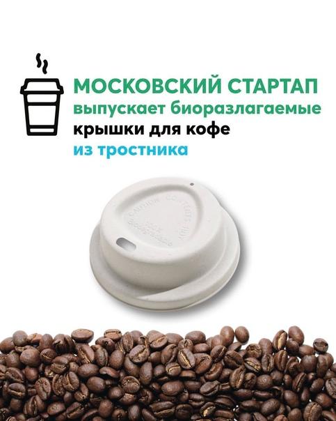 метро крышки для кофе