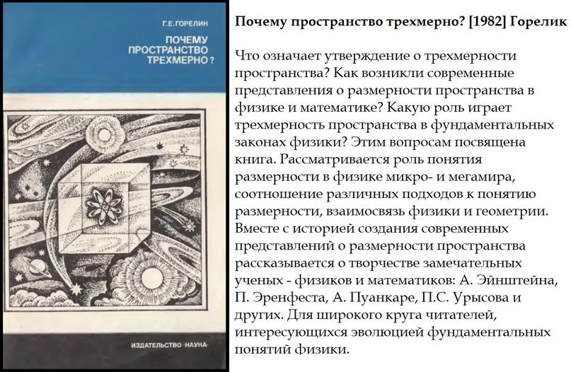 Почему пространство трехмерно? [1982] Горелик