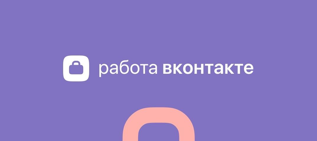 Работа ВКонтакте
